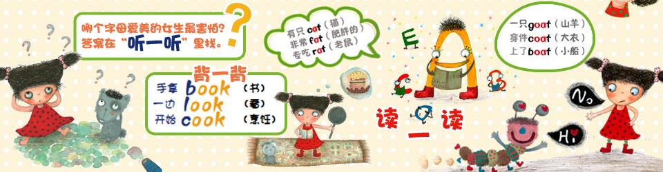 英文三字经 适合小学三年级 学习英语