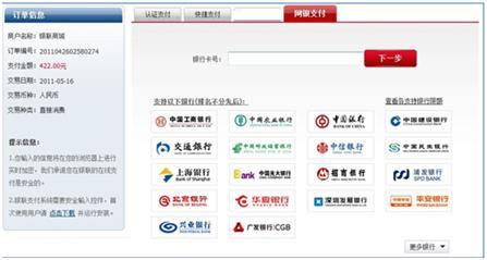 银联在线支付帮助  ①在购物网站选择银联快捷支付