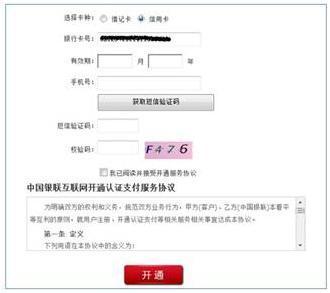 银联在线支付帮助  ④按页面提示