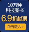 10万科技图书6.9折封顶