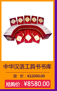 中华汉语工具书书库