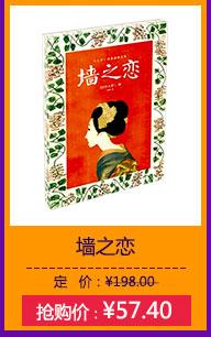 墙之恋:竹久梦二浪漫画翻刻集