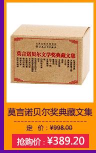 莫言诺贝尔奖典藏文集