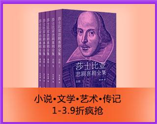 小说・文学・艺术・传记