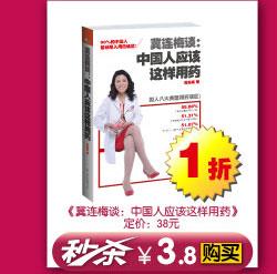 冀连梅:谈中国人如何用药