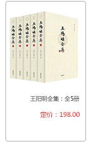 王阳明全集:全5册
