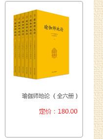 瑜伽师地论 (全六册)