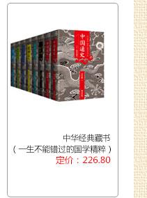 中华经典藏书