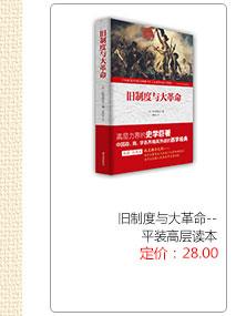 旧制度与大革命--平装高层读本
