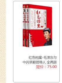 红色档案-毛泽东与中共早期领导人 全两册