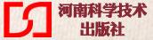 河南科�W技�g出版社