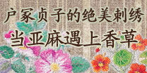 户冢贞子的绝美刺绣:当亚麻遇上香草