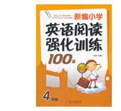 新编《小学英语阅读强化训练100篇》四年级