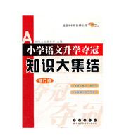 小学语文升学夺冠*知识大集结(修订版)