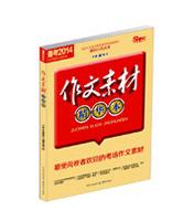 (备考2014)作文素材 精华本(年度)