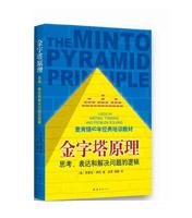 金字塔原理(麦肯锡40年经典培训教材)