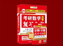 金榜图书・2015李永乐・考研数学