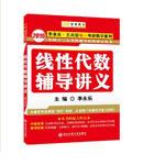 金榜图书・2015李永乐・线性代数