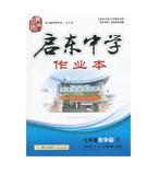 启东中学作业本七年级数学
