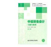 中级财务会计习题与案例(第三版)(2012版东财会计)