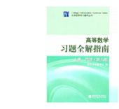 高等数学习题全解指南 同济第6版(上册)