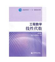 工程数学――线性代数 同济第五版(新版)