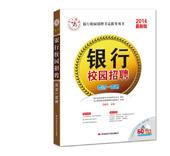 中人教育・2014最新版 银行校园招聘考试一本通套装:教材+试卷(2本)