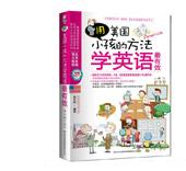 用美国小孩的方法学英语最有效(MP3超强版)