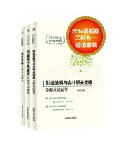 2014年版全国会计从业资格考试套装