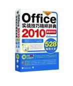 Office2010实战技巧精粹辞典(1CD)