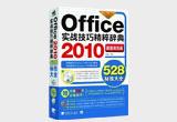 Vip-Office2010实战技巧精粹辞典(1CD)