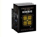 霍金经典著作套装(全4册)