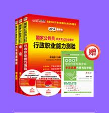 中公最新版2014国家公务员考试教材真题套装