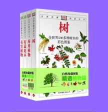 自然珍藏图鉴之彩色图鉴植物篇(全4册)