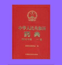 中华人民共和国药典-一部-2010年版