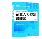 企业人力资源管理师(三级)(第三版)
