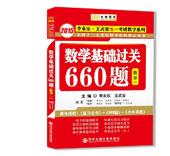 金榜图书・2015李永乐・王式安唯一考研数学系列・数学基础过关660题(数1)