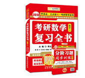 金榜图书・2015李永乐・王式安唯一考研数学系列・考研数学复习全书(数2)