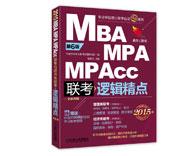 2015精点教材 MBA/MPA/MPAcc联考与经济类联考