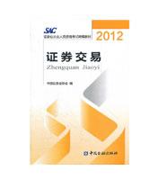 2012证券从业资格考试教材-证券交易