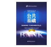 2013版中国银行业从业人员资格考试教材