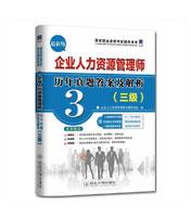 天一文化2014国家职业资格考试企业人力资源管理师历年真题答案及解析三级