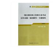 2014年一级注册结构工程师专业考试历年试题・疑问解答・专题聚焦(第四版)