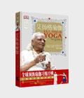 艾扬格瑜伽精准习练指南
