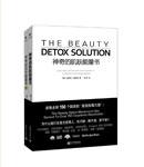 神奇的肌肤能量书(1.2套装)