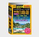 中国自助游(2014年全新升级版)