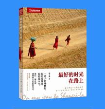 中国国家地理旅途相约