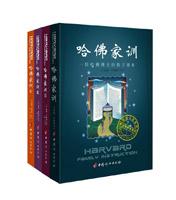 哈佛家训全集(Ⅰ Ⅱ Ⅲ Ⅳ 全四册)