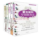 蒙台梭利早教系列(全5册)