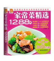 家常菜精选1288例-现代人